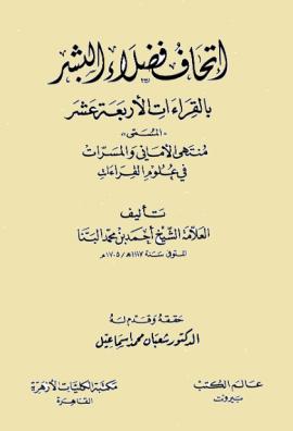 إتحاف فضلاء البشر بالقراءات الأربعة عشر - المجلد الأول