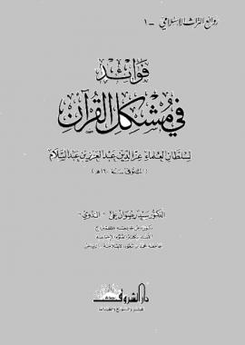 فوائد في مشكل القرآن - من صور المخطوطات