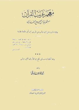معجم غريب القرآن مستخرجاً من صحيح البخاري، ويليه: مسائل نافع بن الأزرق لابن عباس