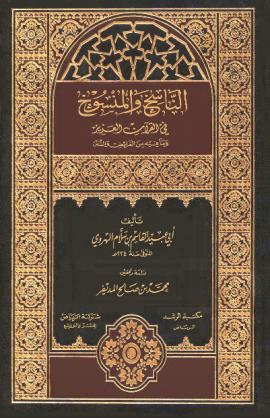 الناسخ والمنسوخ في القرآن العزيز وما فيه من الفرائض والسنن