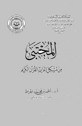 مشكل إعراب القرآن الكريم - المقدمة