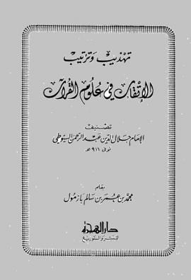 تهذيب وترتيب الإتقان في علوم القرآن للسيوطي