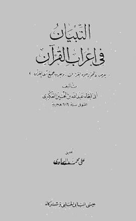 التبيان في إعراب القرآن - المقدمة