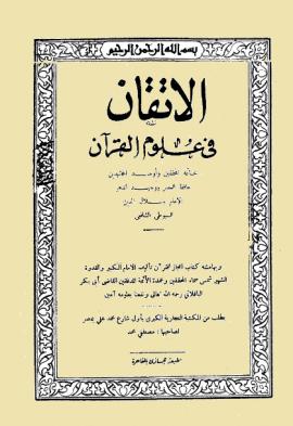 الإتقان في علوم القرآن وبهامشه: إعجاز القرآن - المجلد الأول