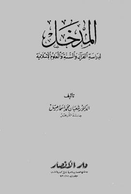 المدخل لدراسة القرآن والسنة والعلوم الإسلامية - المجلد الأول
