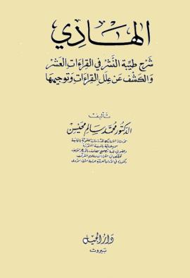 الهادي شرح طيبة النشر في القراءات العشر والكشف عن علل القراءات وتوجيهها - المجلد الأول