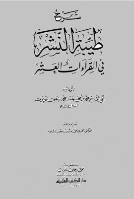 شرح طيبة النشر في القراءات العشر - المجلد الأول