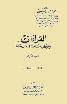 القراءات وأثرها في علوم العربية - المجلد الأول