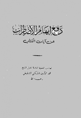 دفع إيهام الإضطراب عن آيات الكتاب