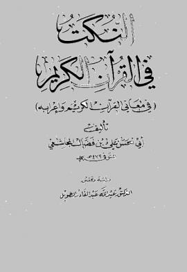 النكت في القرآن