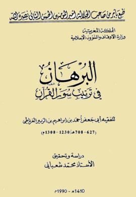 البرهان في ترتيب سور القرآن