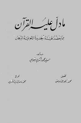 ما دل عليه القرآن