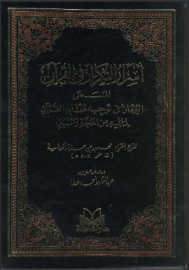 أسرار التكرار في القرآن (البرهان في توجيه متشابه القرآن)