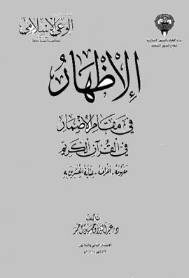 الإظهار في مقام الإضمار في القرآن الكريم مفهومه أغراضه عناية المفسرين به