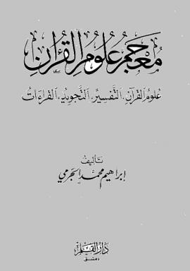 معجم علوم القرآن: علوم القرآن، التفسير، التجويد، القراءات