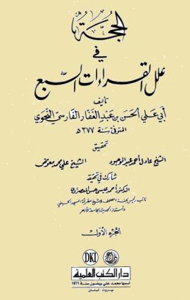 الحجة في علل القراءات السبع - المجلد الأول