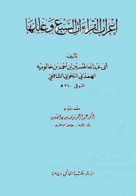 إعراب القراءات السبع وعللها - المجلد الأول