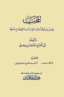 المحتسب في تبيين وجوه شواذ القراءات والإيضاح عنها - المجلد الأول