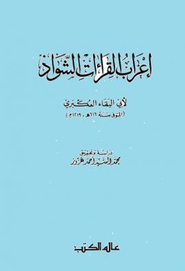إعراب القراءات الشواذ - المجلد الأول