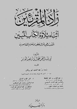 زاد المقرئين أثناء تلاوة الكتاب المبين - المجلد الأول