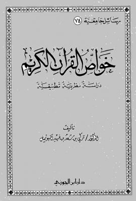 خواص القرآن الكريم دراسة نظرية تطبيقية