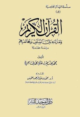 القرآن الكريم ومنزلته بين السلف ومخالفيهم