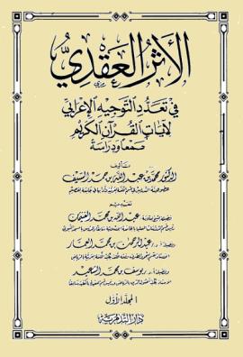 الأثر العقدي في تعدد التوجيه الإعرابي لآيات القرآن الكريم