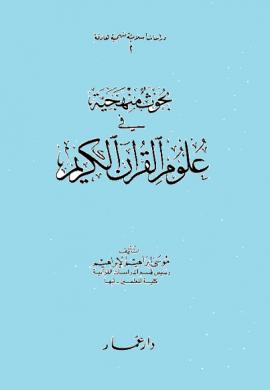 بحوث منهجية في علوم القرآن الكريم