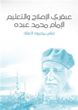 عبقري الإصلاح والتعليم: الإمام محمد عبده