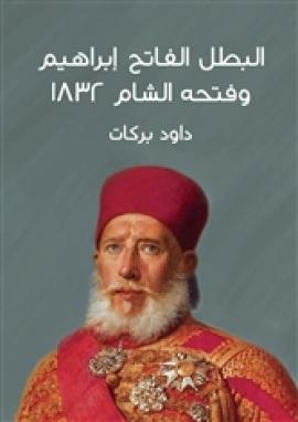 البطل الفاتح إبراهيم وفتحه الشام ١٨٣٢