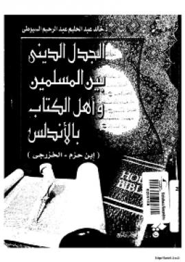 الجدل الديني بين المسلمين و اهل الكتاب بالاندلس (ابن حزم - الخزرجي)