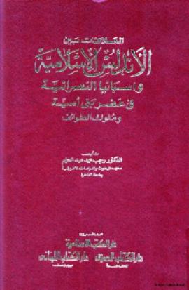 العلاقات بين الاندلس الاسلامية واسبانيا النصرانية في عصر بني أمية وملوك الطوائف