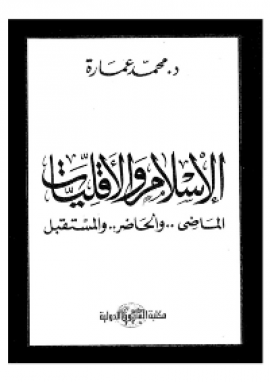 الإسلام والأقليات - الماضي الحاضر المستقبل