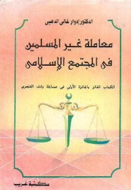 معاملة غير المسلمين في المجتمع الاسلامي