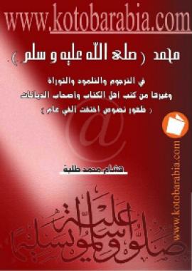 محمد صلى الله عليه وسلم في الترجوم والتلمود والتوراة وغيرها من كتب أهل الكتاب وأصحاب الديانات