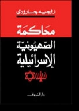 محاكمة الصهيونية الاسرائيلية