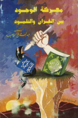 معركة الوجود بين القرآن والتلمود