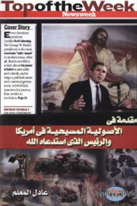مقدمة في الاصولية المسيحية في امريكا والرئيس الذي استدعاه الله