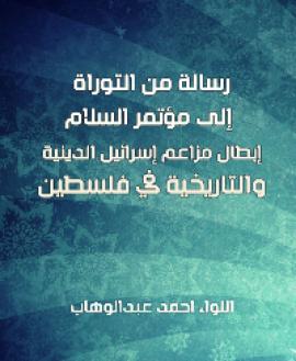 رسالة من التوراة الى مؤتمر السلام (إبطال مزاعم إسرائيل الدينية والتاريخية في فلسطين)