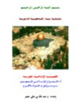 الـصـراع الإسـلامـي الـصهيـوني .. بنـو اسـرائيل في الـقرآن الكـريم
