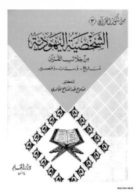 الشخصية اليهودية من خلال القرآن