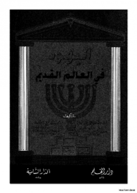 اليهود في العالم القديم