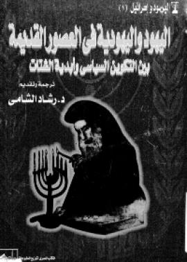 اليهود واليهودية في العصور القديمة بين التكوين السياسي وأبدية الشتات (الجزء الأول)