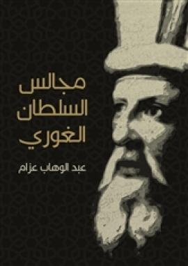 مجالس السلطان الغوري: صفحات من تاريخ مصر في القرن العاشر الهجري