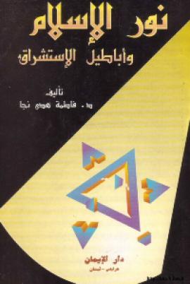 نور الإسلام و اباطيل الاستشراق