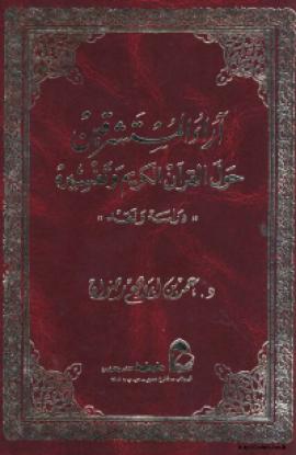 آراء المستشرقين حول القرآن الكريم وتفسيره دراسة و نقد – ج1