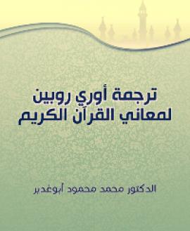 ترجمة أوري روبين لمعاني القرآن الكريم