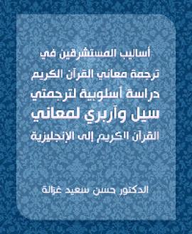 أساليب المستشرقين في ترجمة معاني القرآن الكريم دراسة أسلوبية لترجمتي سيل وآربري لمعاني لقرآن الكريم إلى الإنجليزية