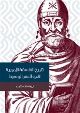 تاريخ الفلسفة الأوربية في العصر الوسيط