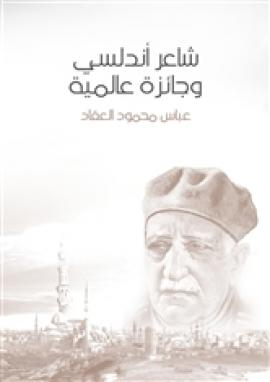 شاعر أندلسي وجائزة عالمية